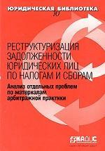 Реструктуризация задолженности юридических лиц по налогам и сборам