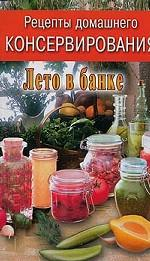 Рецепты домашнего консервирования. Лето в банке