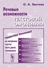 Речевые возможности текстовой омонимии