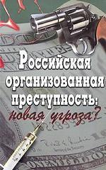 Российская организованная преступность. Новая угроза?