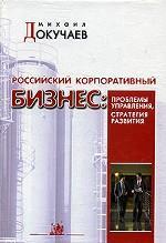 Российский корпоративный бизнес:проблемы управления, стратегия развития