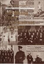 Российский спорт и олимпийское движение на рубеже XIX-XX веков