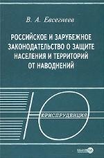 Российское и зарубежное законодательство о защите населения и территорий от наводнений