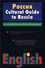 Россия. Русско-английский культурологический словарь = Cultural Guide to Russia