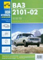 Руководство по ремонту ВАЗ-2101-02