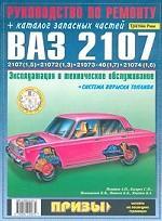 ВАЗ 2107: 2107 (1, 5), 21072 (1, 3), 21073-40 (1, 7), 21074 (1, 6). Руководство по ремонту, каталог запасных частей. Эксплуатация и техническое обслуживание