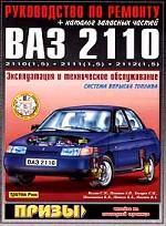 ВАЗ 2110. Руководство по ремонту + каталог запасных частей. Эксплуатация и техническое обслуживание