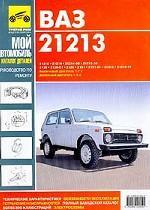 ВАЗ 21213. Руководство по ремонту (+ каталог запчастей)