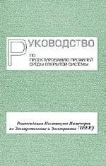 Руководство по проектированию профилей среды открытой системы. Рекомендации Института Инженеров по Электротехнике и Электронике (IEEE)