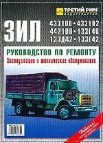 Руководство по ремонту ЗИЛ-433100-133