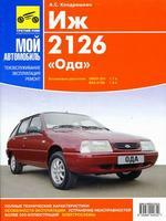 Автомобиль ИЖ-2126