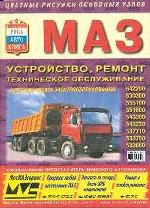 Руководство по ремонту МАЗ