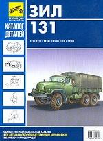 Руководство по ремонту ЗИЛ-131. Каталог деталей