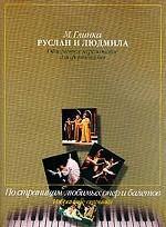 Руслан и Людмила. Облегченное переложение для фортепиано