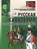 Русская кавалерия эпохи Наполеоновских войн
