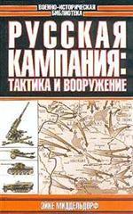 Русская кампания: тактика и вооружение