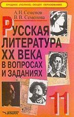 Русская литература XX века. 11 класс: в вопросах и заданиях. Часть 1