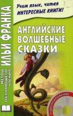 Английские волшебные сказки. 5-е изд. + CD