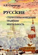 Русские: Стереотипы поведения. Традиции. Ментальность
