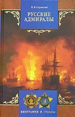 Русские адмиралы. Краткий биографический словарь