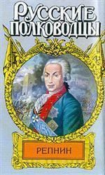 Фельдмаршал Репнин