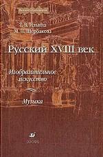 Русский XVIII век: изобразительное искусство и музыка