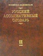 Русский ассоциативный словарь. Том 2: От реакции к стимулу