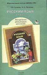 Русский язык. 4 класс. Методические рекомендации для учителя + дискета