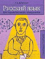 Русский язык. Для старшеклассников и абитуриентов