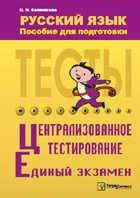 Русский язык. Пособие для подготовки: Централизованное тестирование; Единый экзамен
