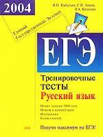 ЕГЭ 2004. Русский язык: тренировочные тесты