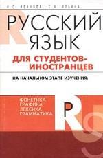 Русский язык для студентов-иностранцев на начальном этапе изучения: фонетика, графика, лексика, грамматика