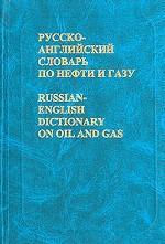 Русско-английский словарь по нефти и газу