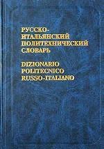 Русско-итальянский политехнический словарь = Dizionario Politecnico Russo-Italiano