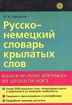 Русско-немецкий словарь крылатых слов = Russisch-deutsches worterbuch der geflugelten worte