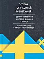 Русско-шведский. Шведско-русский словарь