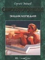 Самооздоровление. Энциклопедия