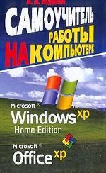 Самоучитель работы на компьютере. MS Windows XP Home Edition. Office XP