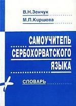 Самоучитель сербохорватского языка (+ 4 аудиокассеты)