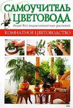 Самоучитель цветовода. Более 800 видов комнатных растений