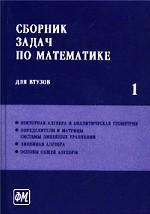 Сборник задач по математике для ВТУЗов. Часть 1