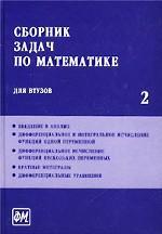Сборник задач по математике для ВТУЗов. Часть 2