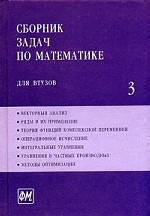 Сборник задач по математике для ВТУЗов. Часть 3
