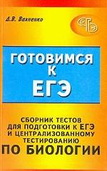 Сборник тестов для подготовке к ЕГЭ и централизованному тестированию по биологии