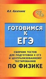 Физика. Сборник тестов для подготовке к ЕГЭ и централизованному тестированию