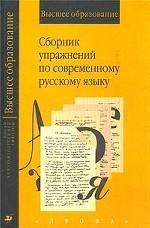 Сборник упражнений по современному русскому языку. Пособие для педагогических вузов