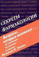Секреты фармакологии (под ред. Харкевича)