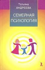 Семейная психология. Учебное пособие