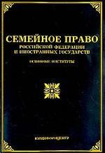 Семейное право Российской Федерации и иностранных государств. Основные институты