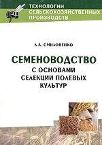 Семеноводство с основами селекции полевых культур. Учебное пособие